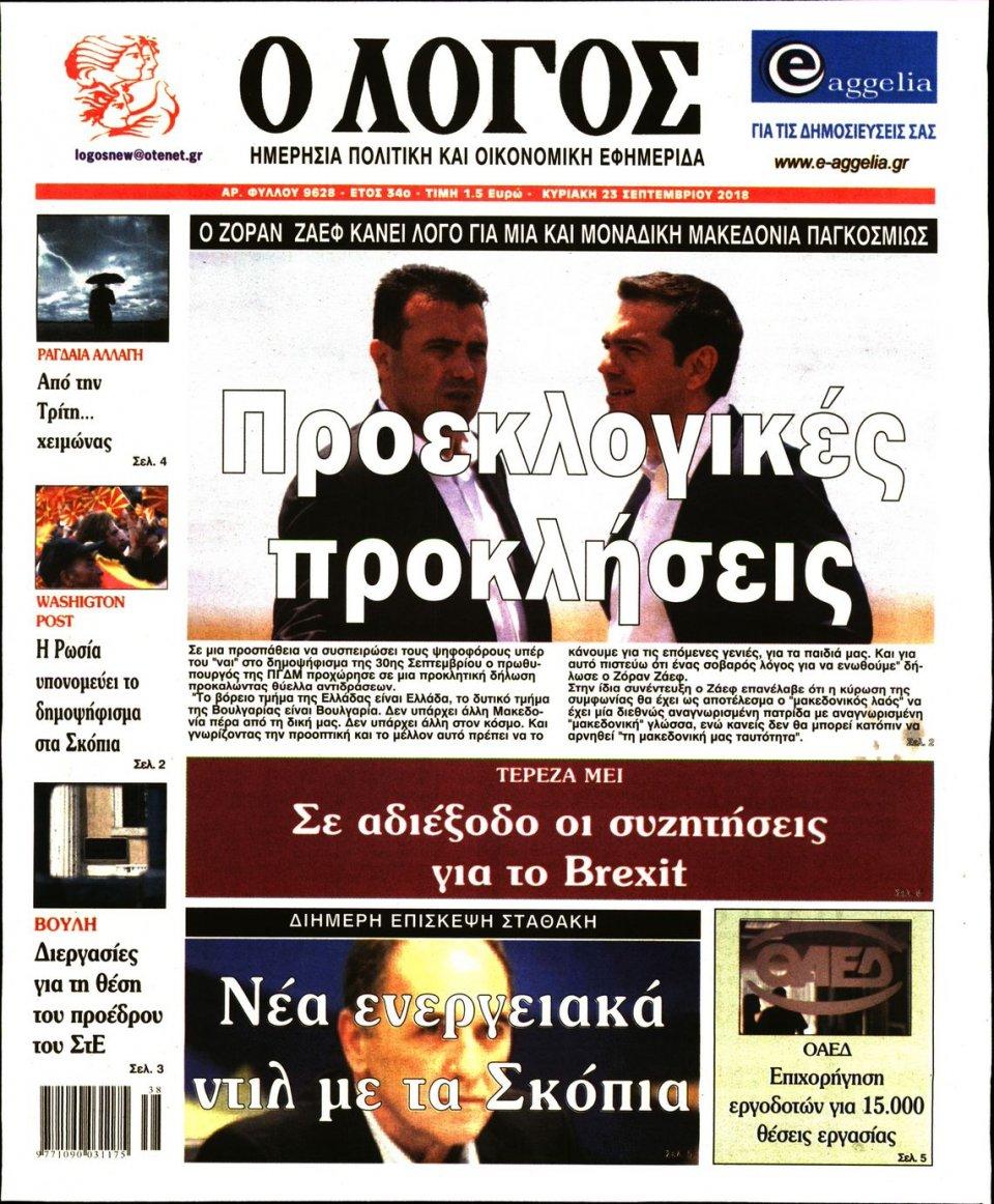 Πρωτοσέλιδο Εφημερίδας - Ο ΛΟΓΟΣ ΤΗΣ ΚΥΡΙΑΚΗΣ - 2018-09-23