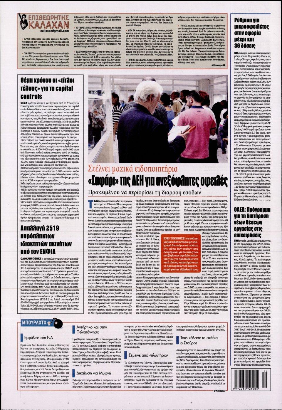 Οπισθόφυλλο Εφημερίδας - KONTRA NEWS - 2018-09-24