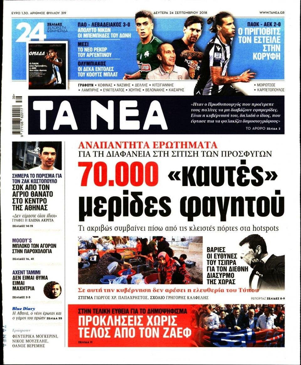 Πρωτοσέλιδο Εφημερίδας - ΤΑ ΝΕΑ - 2018-09-24