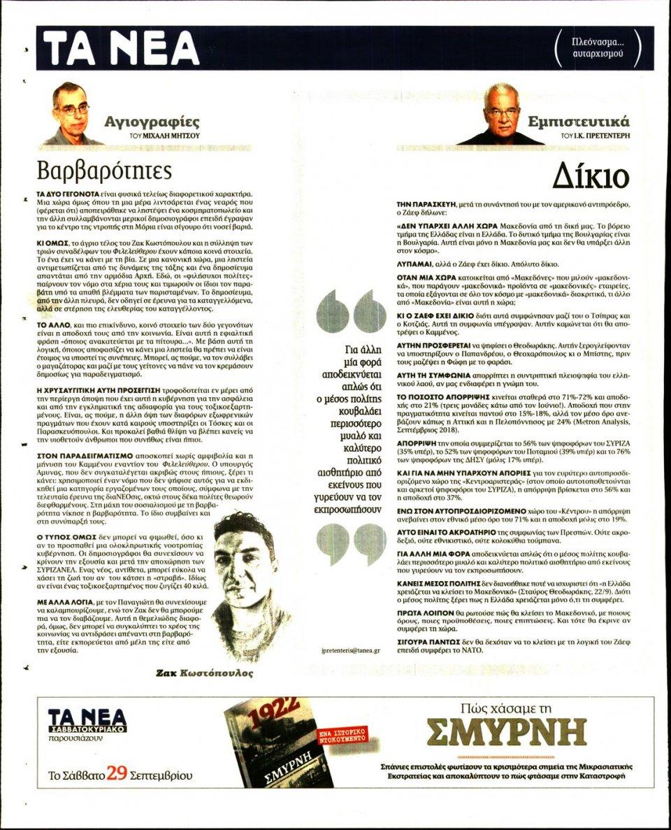 Οπισθόφυλλο Εφημερίδας - ΤΑ ΝΕΑ - 2018-09-24