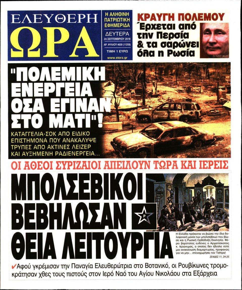 Πρωτοσέλιδο Εφημερίδας - ΕΛΕΥΘΕΡΗ ΩΡΑ - 2018-09-24