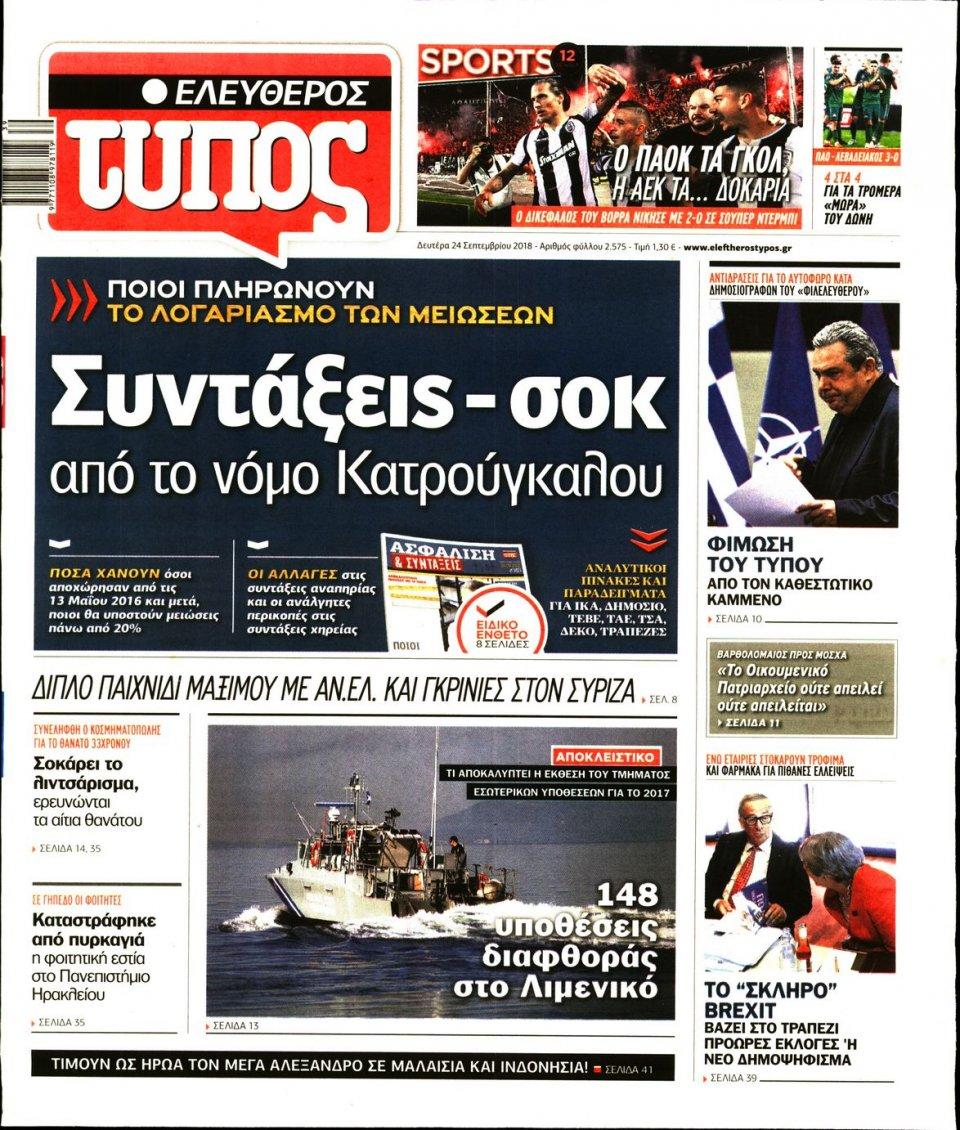 Πρωτοσέλιδο Εφημερίδας - ΕΛΕΥΘΕΡΟΣ ΤΥΠΟΣ - 2018-09-24