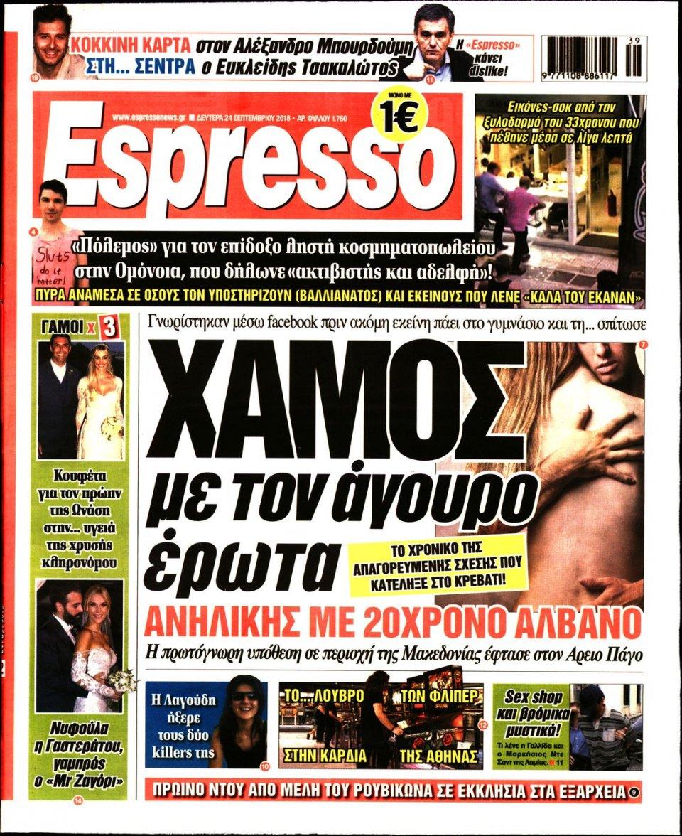 Πρωτοσέλιδο Εφημερίδας - ESPRESSO - 2018-09-24