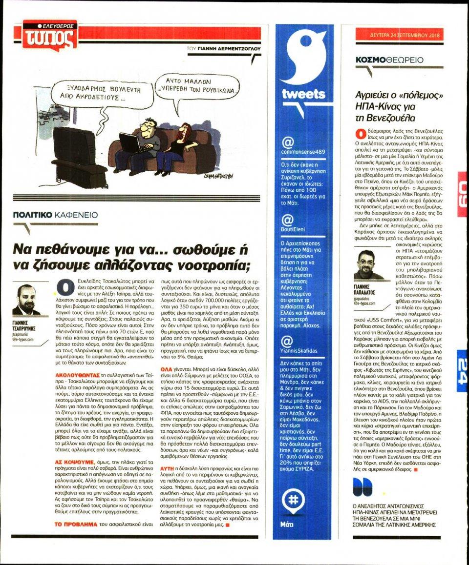 Οπισθόφυλλο Εφημερίδας - ΕΛΕΥΘΕΡΟΣ ΤΥΠΟΣ - 2018-09-24
