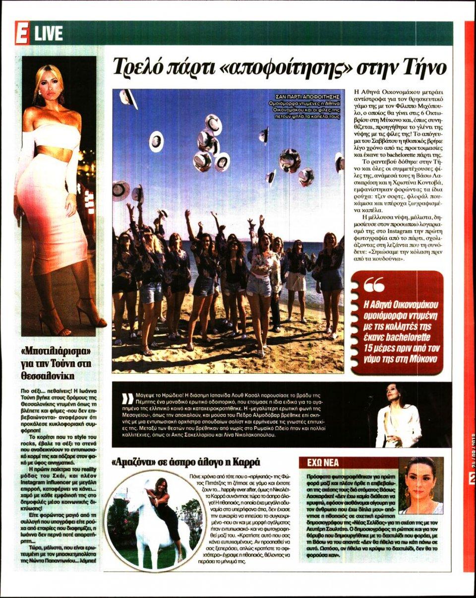 Οπισθόφυλλο Εφημερίδας - ESPRESSO - 2018-09-24