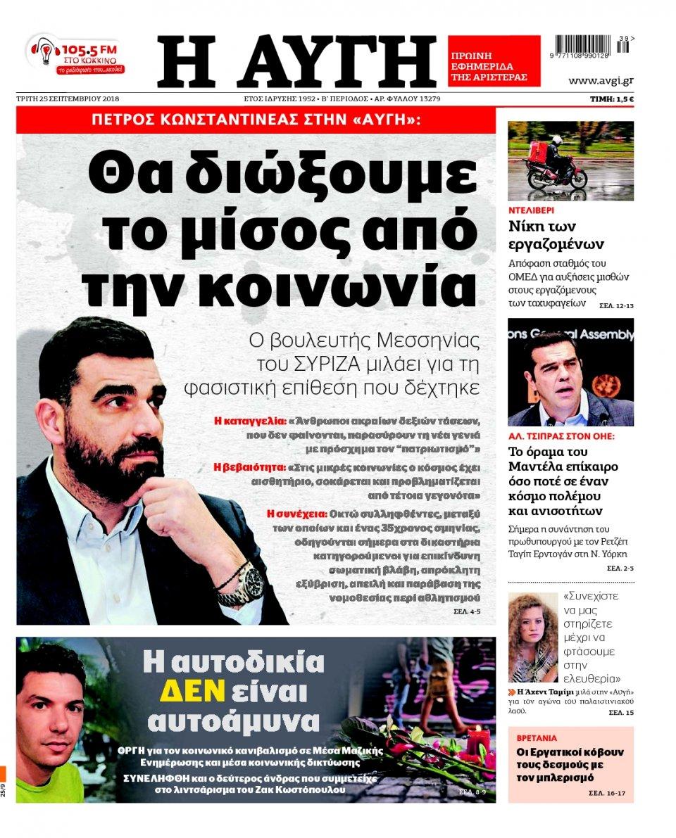 Πρωτοσέλιδο Εφημερίδας - ΑΥΓΗ - 2018-09-25