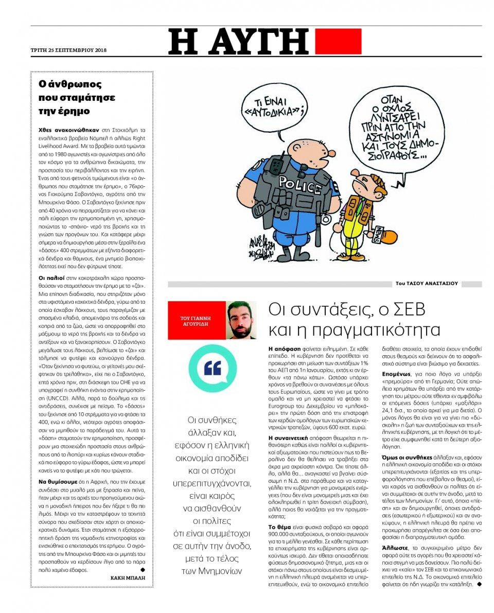 Οπισθόφυλλο Εφημερίδας - ΑΥΓΗ - 2018-09-25