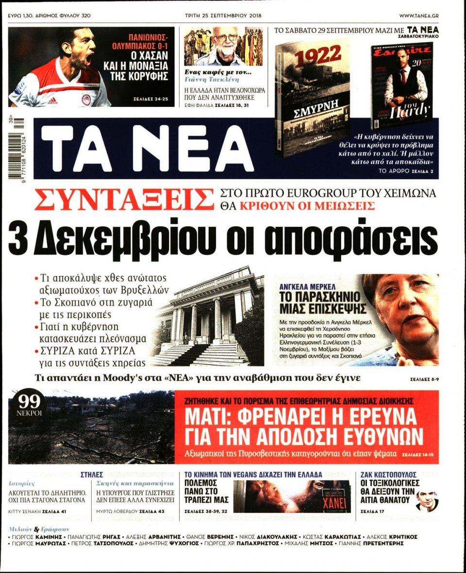 Πρωτοσέλιδο Εφημερίδας - ΤΑ ΝΕΑ - 2018-09-25