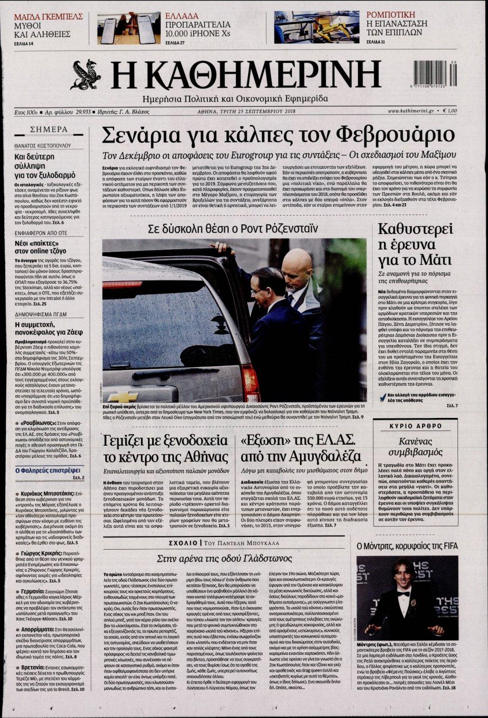 Πρωτοσέλιδο Εφημερίδας - ΚΑΘΗΜΕΡΙΝΗ - 2018-09-25
