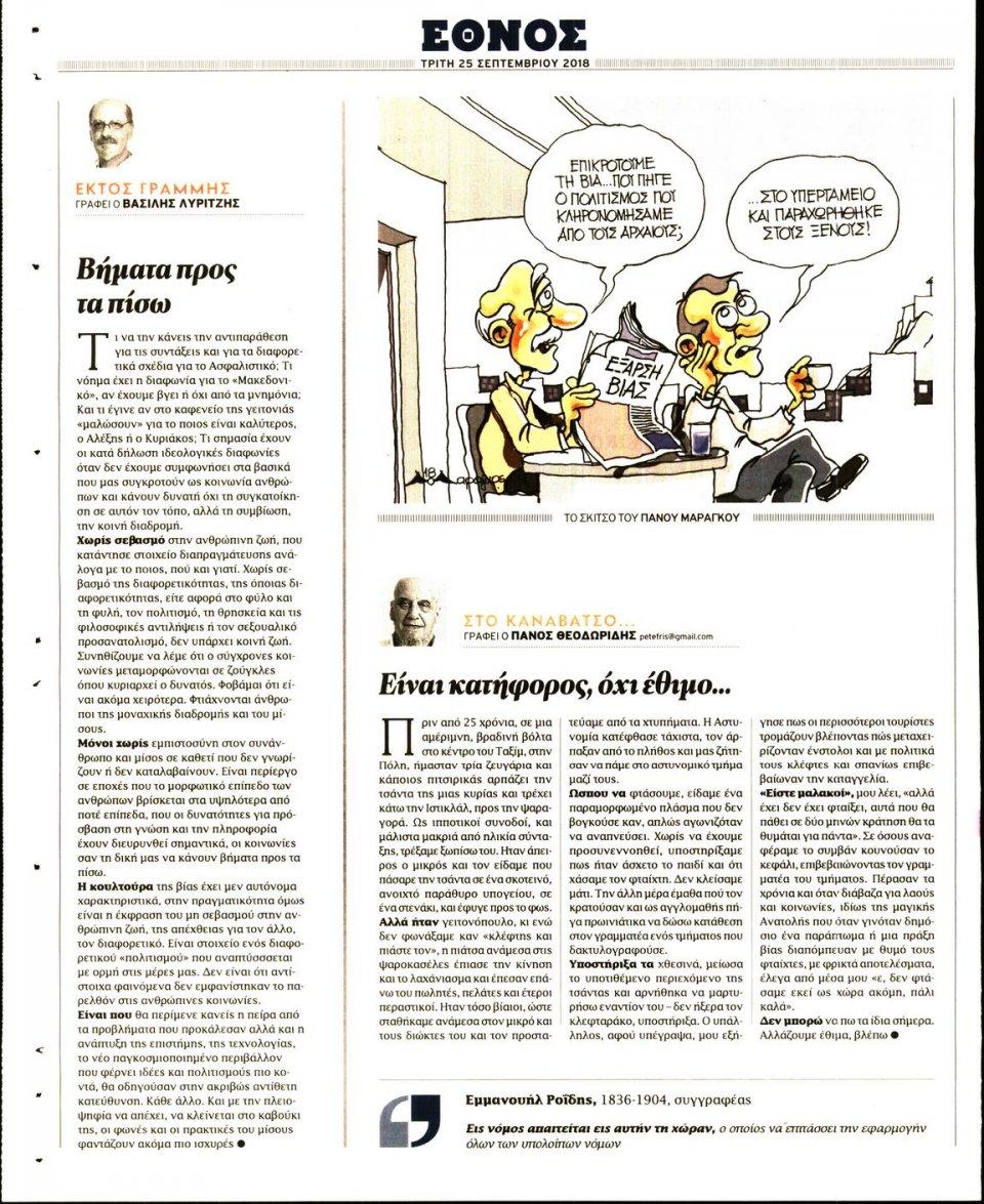 Οπισθόφυλλο Εφημερίδας - ΕΘΝΟΣ - 2018-09-25