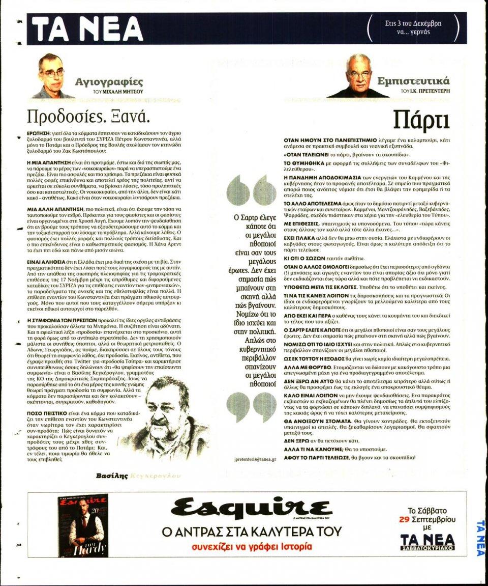 Οπισθόφυλλο Εφημερίδας - ΤΑ ΝΕΑ - 2018-09-25