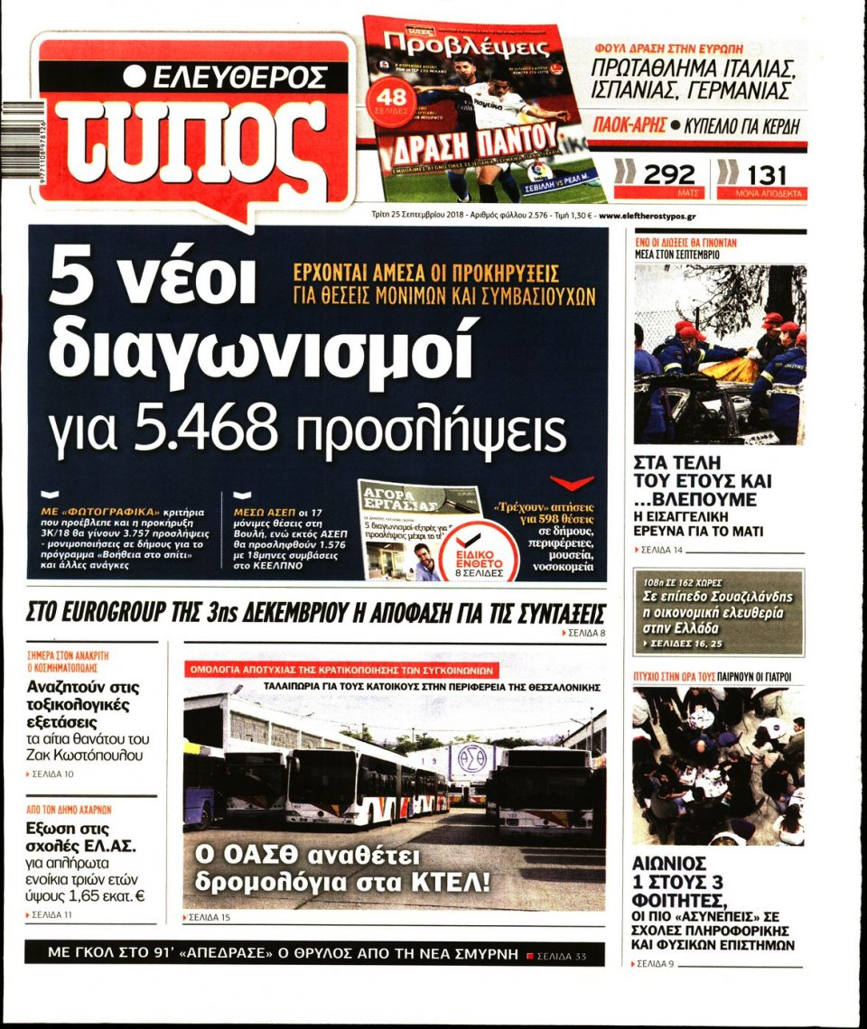 Πρωτοσέλιδο Εφημερίδας - ΕΛΕΥΘΕΡΟΣ ΤΥΠΟΣ - 2018-09-25