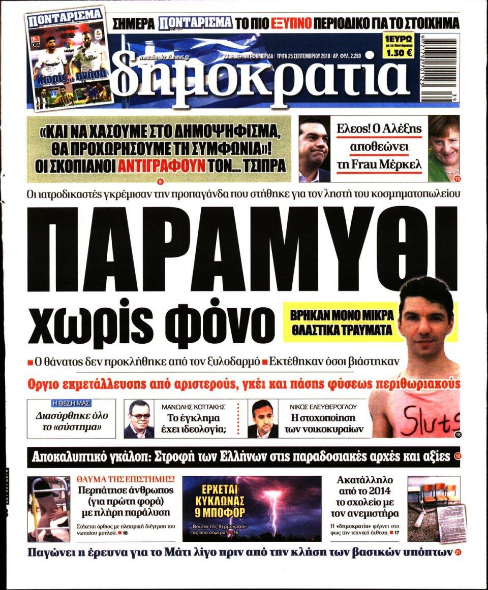 Πρωτοσέλιδο Εφημερίδας - ΔΗΜΟΚΡΑΤΙΑ - 2018-09-25