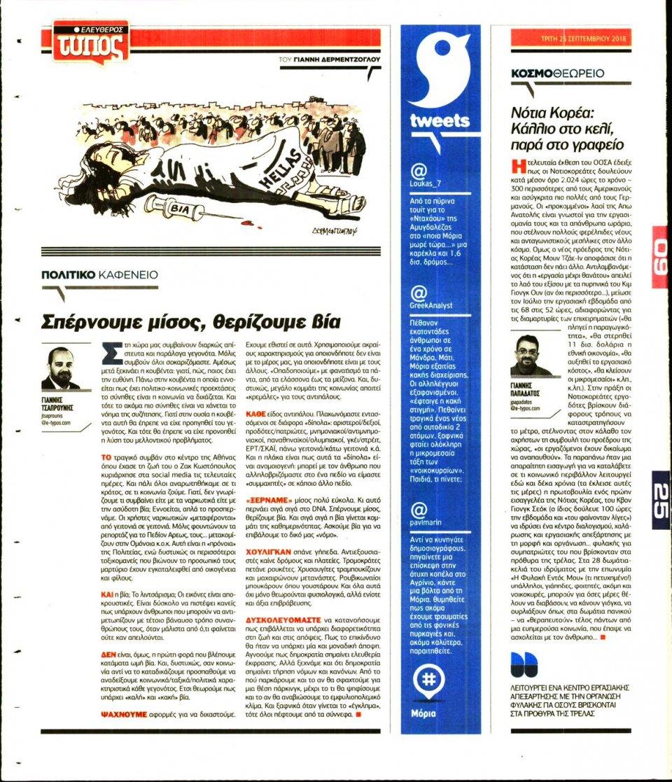 Οπισθόφυλλο Εφημερίδας - ΕΛΕΥΘΕΡΟΣ ΤΥΠΟΣ - 2018-09-25