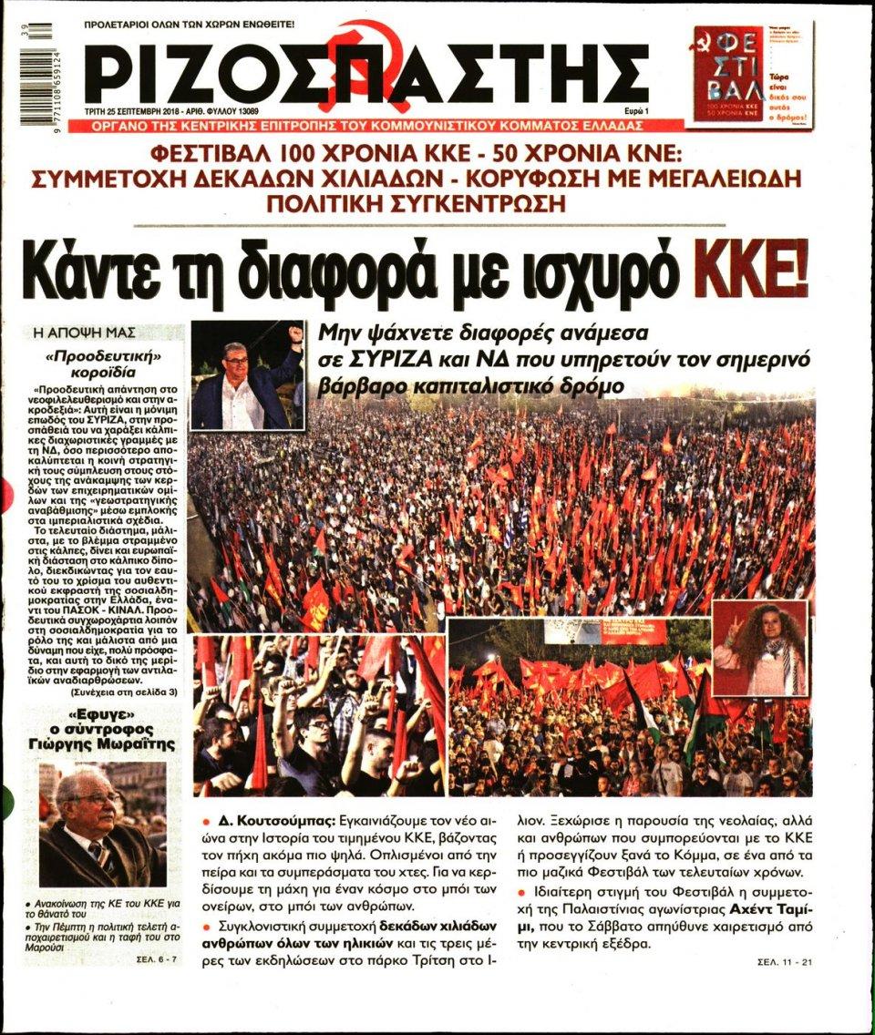 Πρωτοσέλιδο Εφημερίδας - ΡΙΖΟΣΠΑΣΤΗΣ - 2018-09-25
