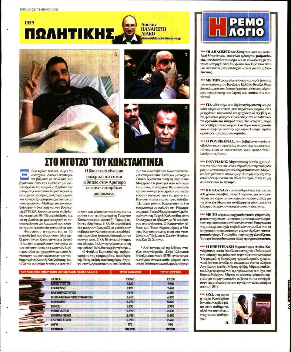 Οπισθόφυλλο Εφημερίδας - ΔΗΜΟΚΡΑΤΙΑ - 2018-09-25