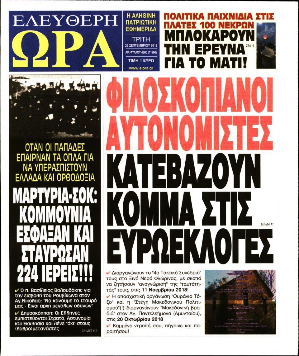 Πρωτοσέλιδο Εφημερίδας - ΕΛΕΥΘΕΡΗ ΩΡΑ - 2018-09-25