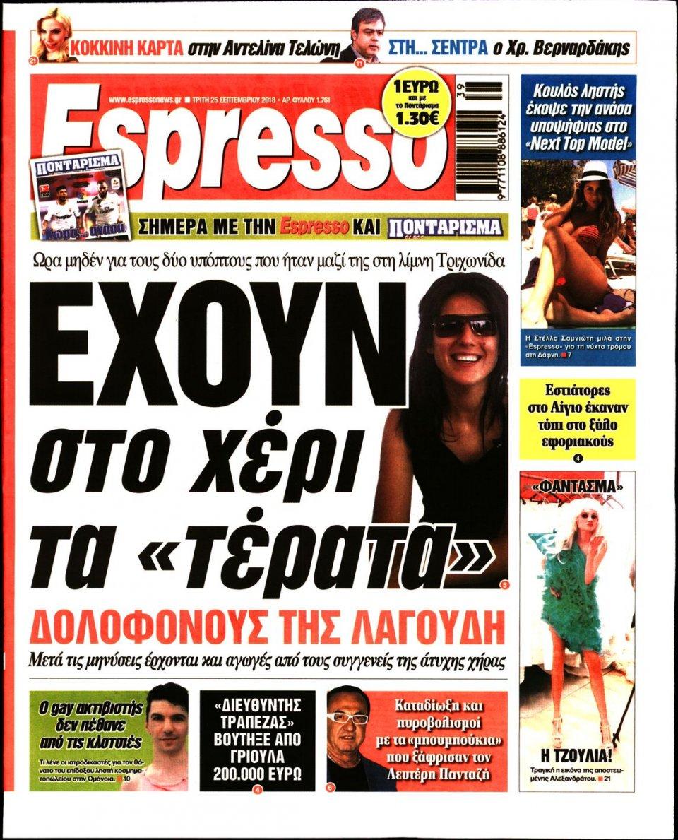 Πρωτοσέλιδο Εφημερίδας - ESPRESSO - 2018-09-25