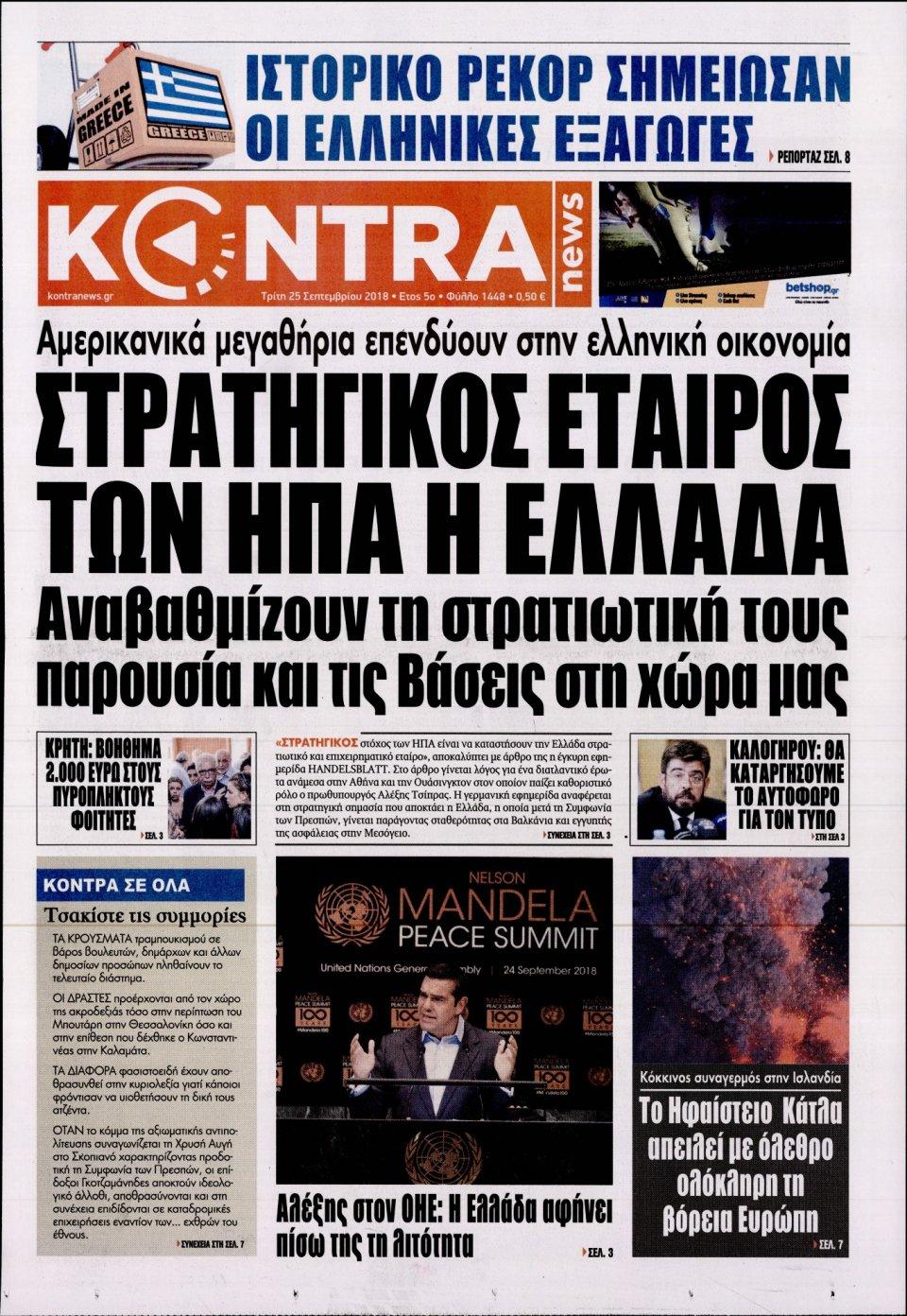 Πρωτοσέλιδο Εφημερίδας - KONTRA NEWS - 2018-09-25