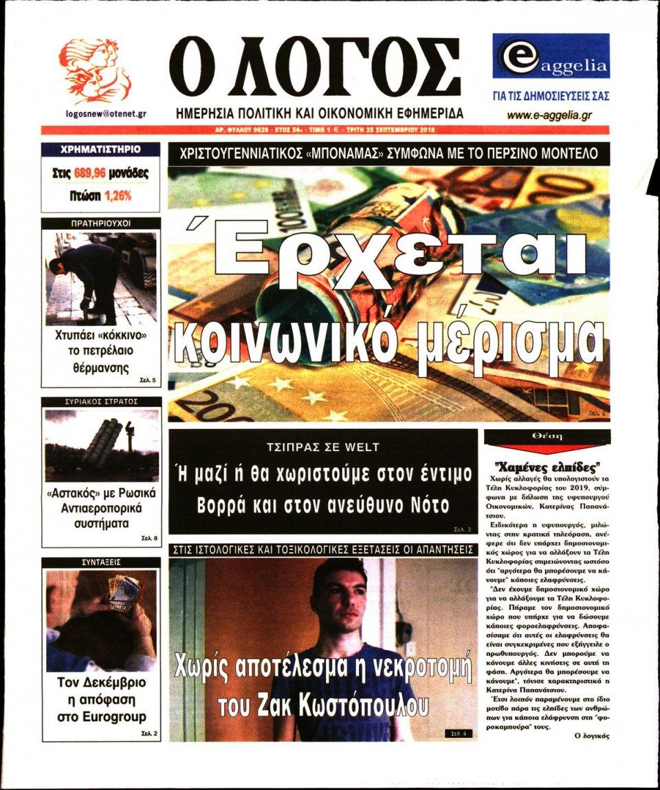 Πρωτοσέλιδο Εφημερίδας - Ο ΛΟΓΟΣ - 2018-09-25