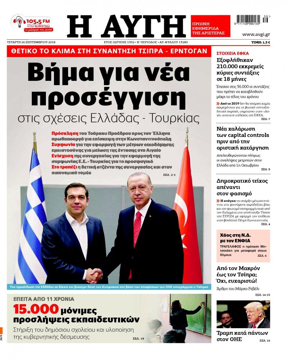 Πρωτοσέλιδο Εφημερίδας - ΑΥΓΗ - 2018-09-26
