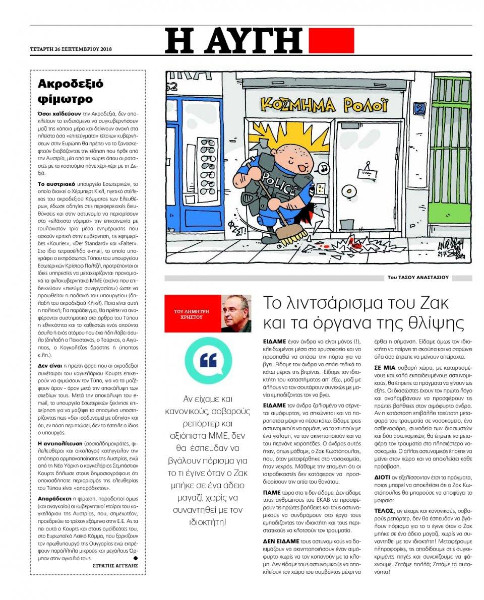 Οπισθόφυλλο Εφημερίδας - ΑΥΓΗ - 2018-09-26