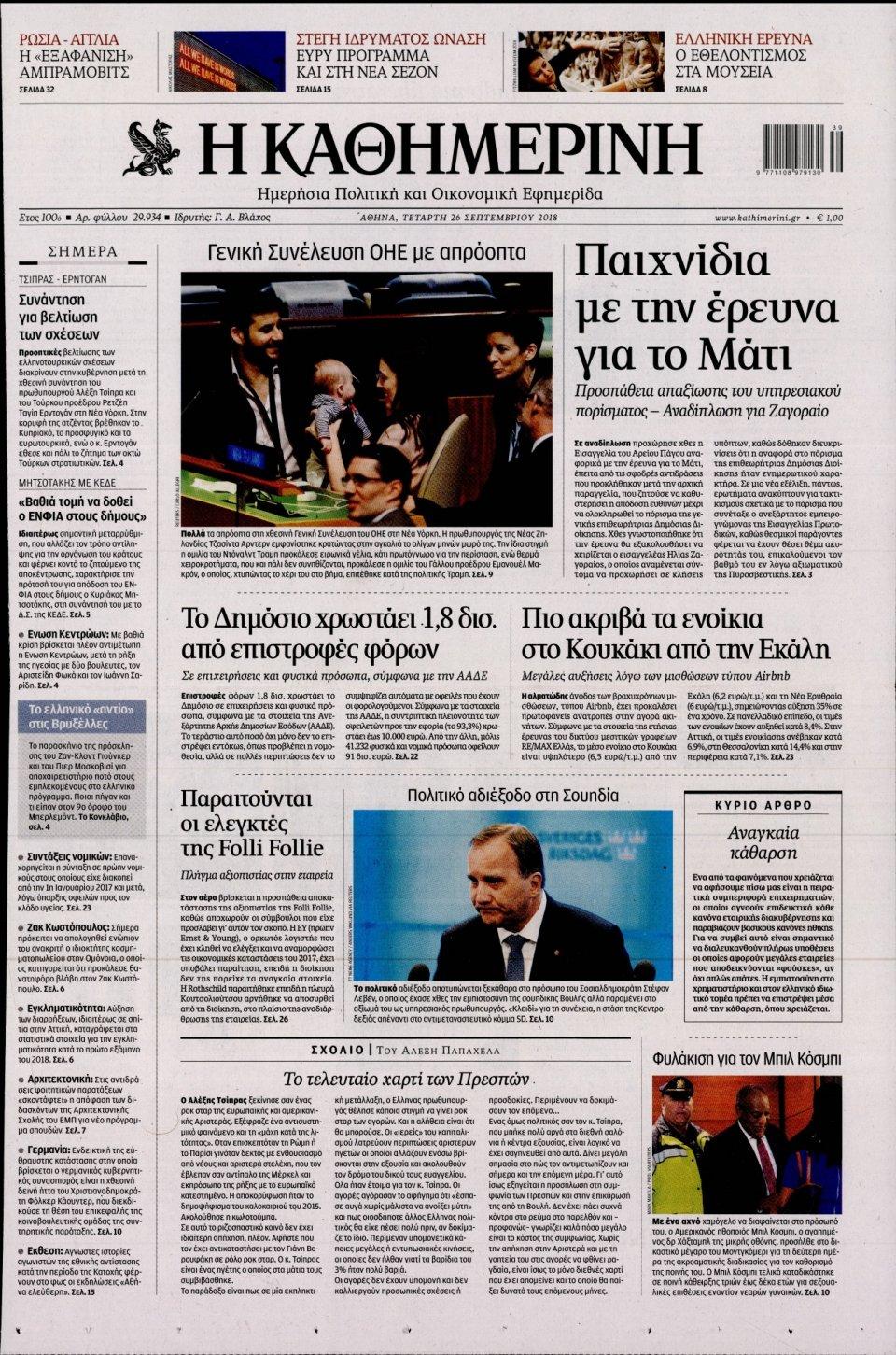 Πρωτοσέλιδο Εφημερίδας - ΚΑΘΗΜΕΡΙΝΗ - 2018-09-26