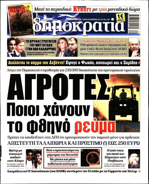 Πρωτοσέλιδο Εφημερίδας - ΔΗΜΟΚΡΑΤΙΑ - 2018-09-26