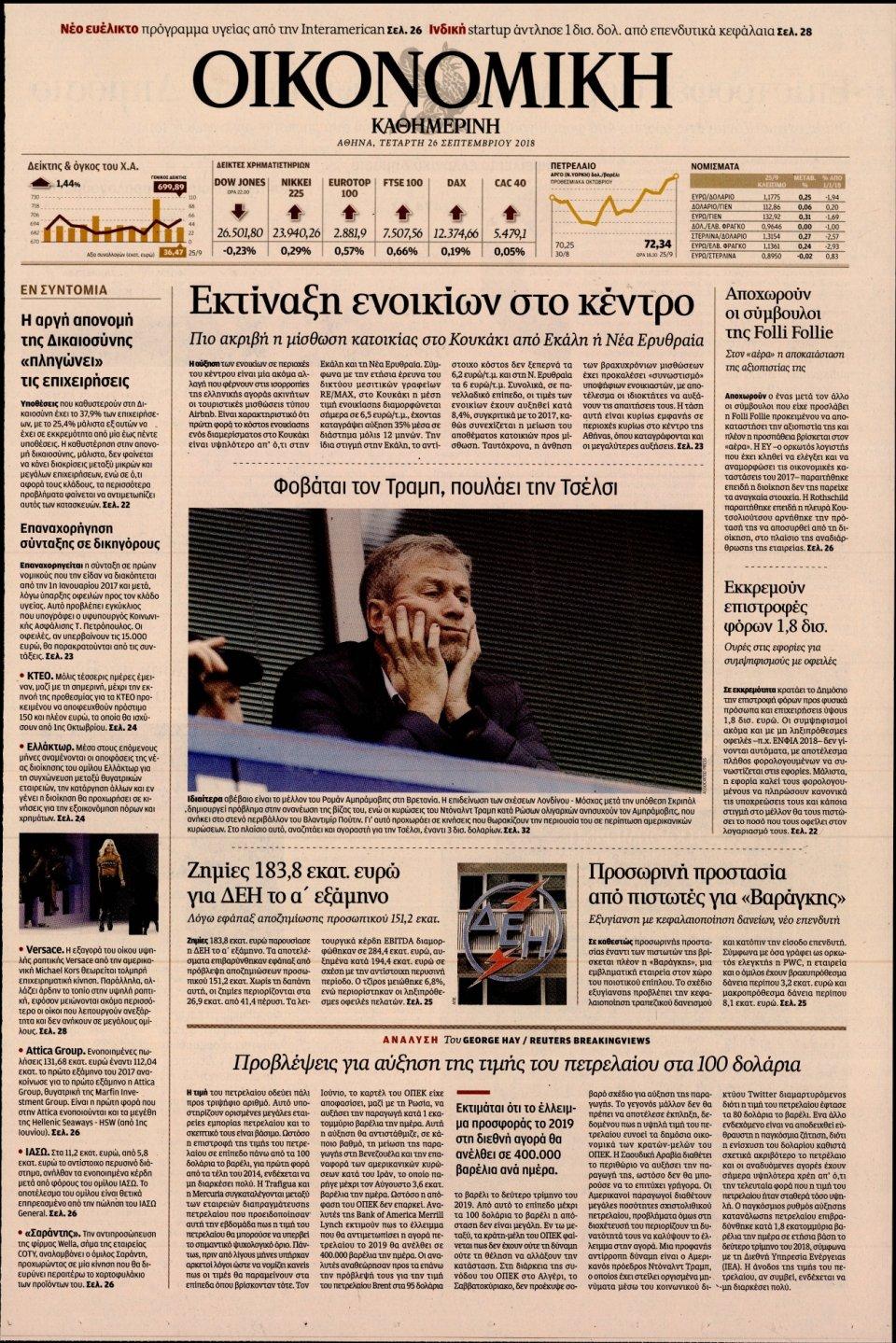 Οπισθόφυλλο Εφημερίδας - ΚΑΘΗΜΕΡΙΝΗ - 2018-09-26