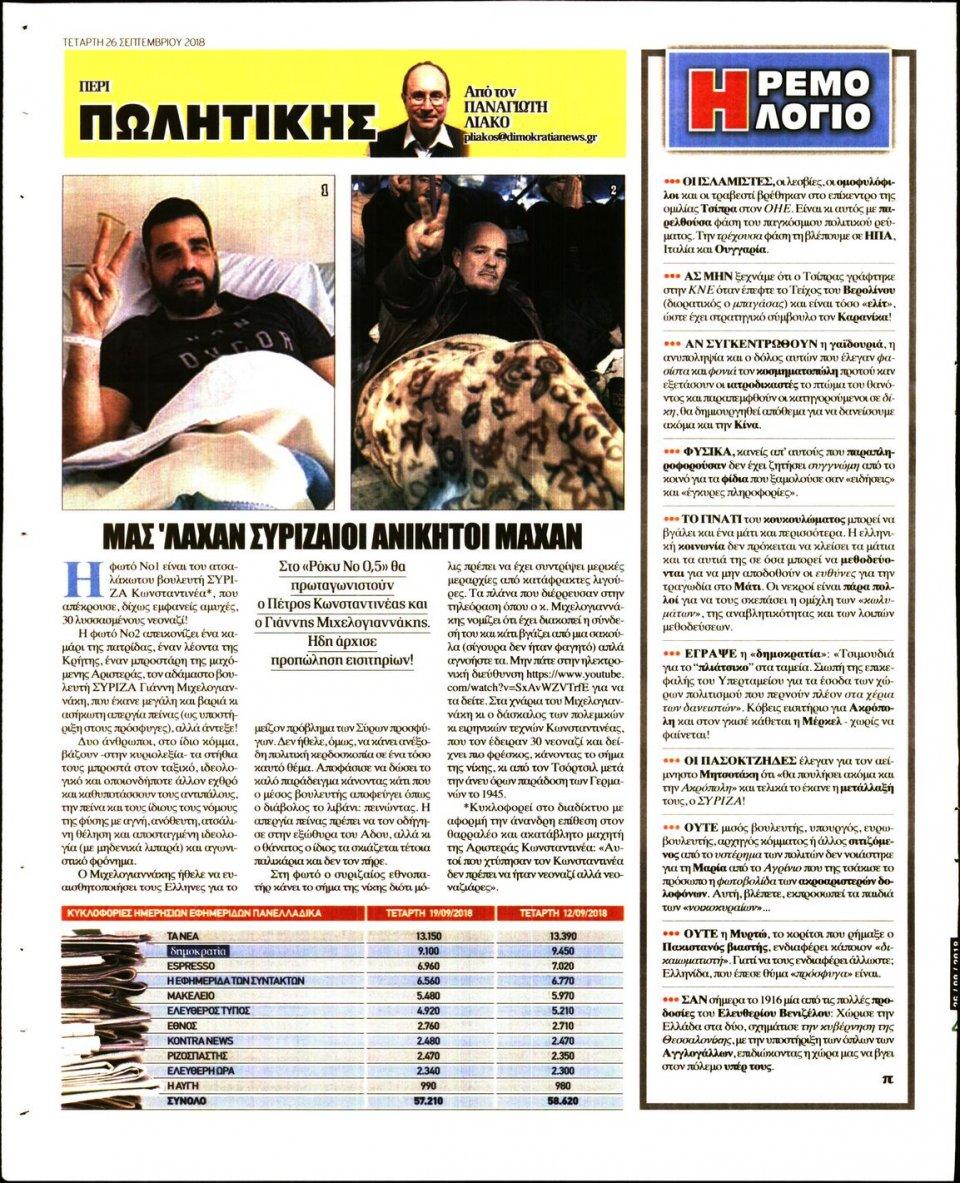 Οπισθόφυλλο Εφημερίδας - ΔΗΜΟΚΡΑΤΙΑ - 2018-09-26