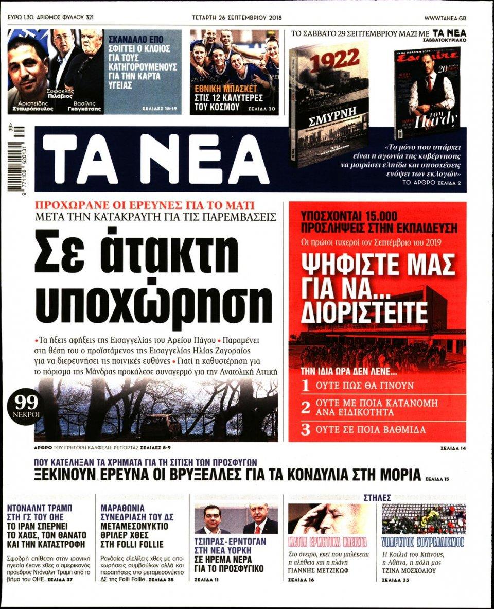 Πρωτοσέλιδο Εφημερίδας - ΤΑ ΝΕΑ - 2018-09-26