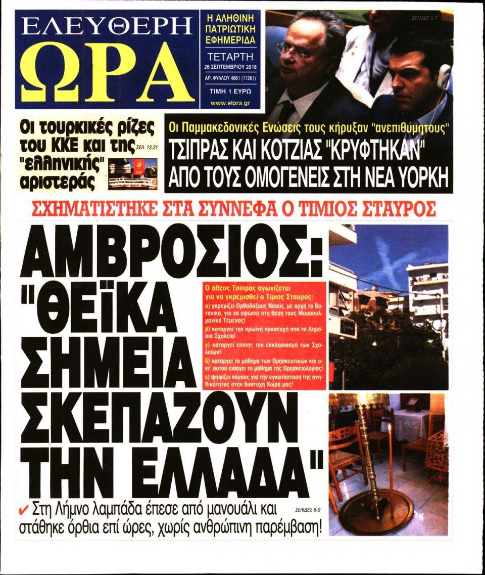 Πρωτοσέλιδο Εφημερίδας - ΕΛΕΥΘΕΡΗ ΩΡΑ - 2018-09-26