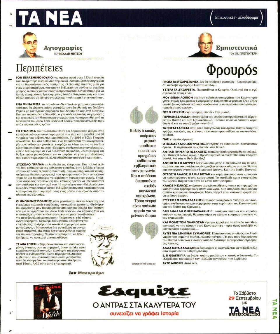 Οπισθόφυλλο Εφημερίδας - ΤΑ ΝΕΑ - 2018-09-26