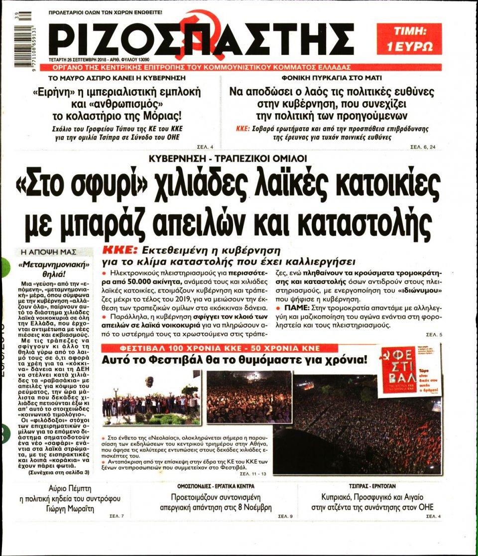 Πρωτοσέλιδο Εφημερίδας - ΡΙΖΟΣΠΑΣΤΗΣ - 2018-09-26