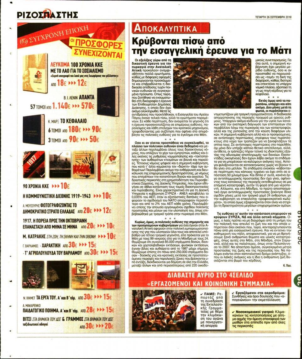 Οπισθόφυλλο Εφημερίδας - ΡΙΖΟΣΠΑΣΤΗΣ - 2018-09-26