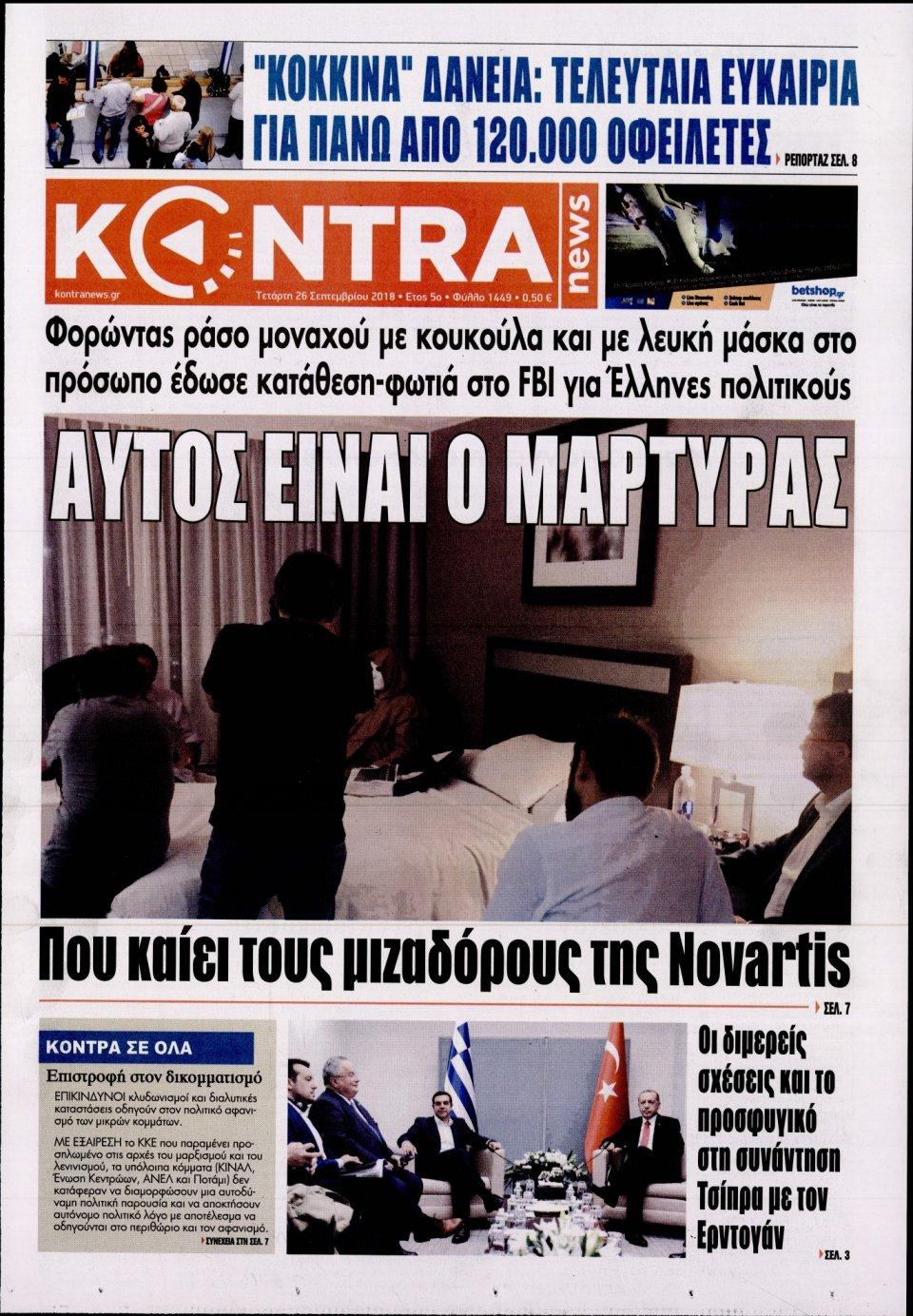 Πρωτοσέλιδο Εφημερίδας - KONTRA NEWS - 2018-09-26
