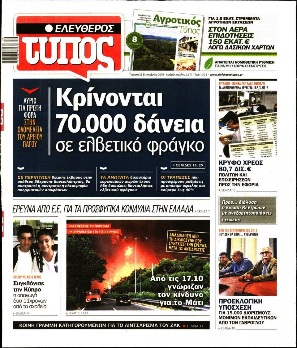 Πρωτοσέλιδο Εφημερίδας - ΕΛΕΥΘΕΡΟΣ ΤΥΠΟΣ - 2018-09-26