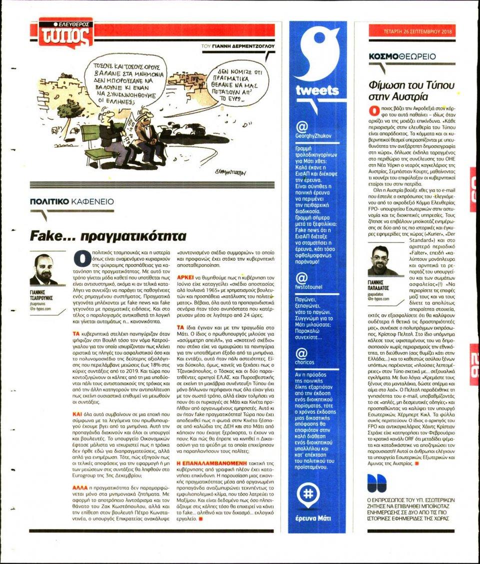 Οπισθόφυλλο Εφημερίδας - ΕΛΕΥΘΕΡΟΣ ΤΥΠΟΣ - 2018-09-26