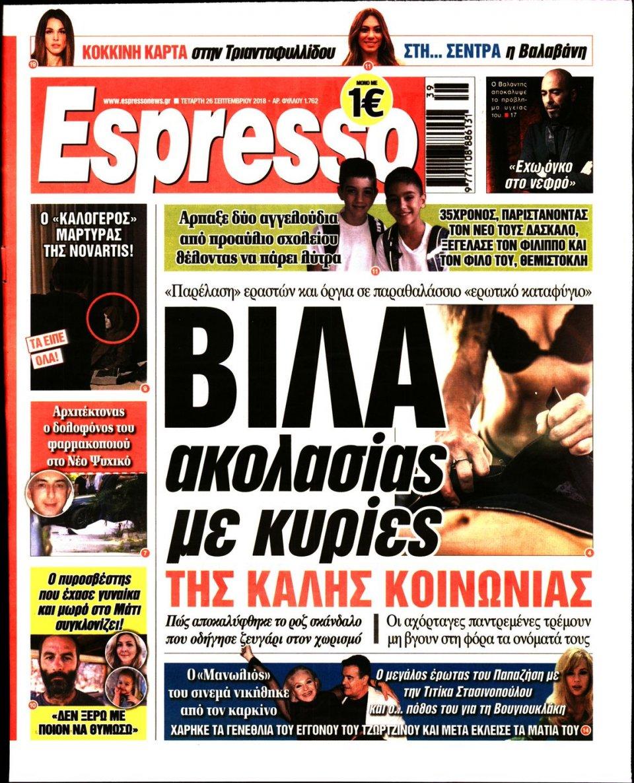 Πρωτοσέλιδο Εφημερίδας - ESPRESSO - 2018-09-26