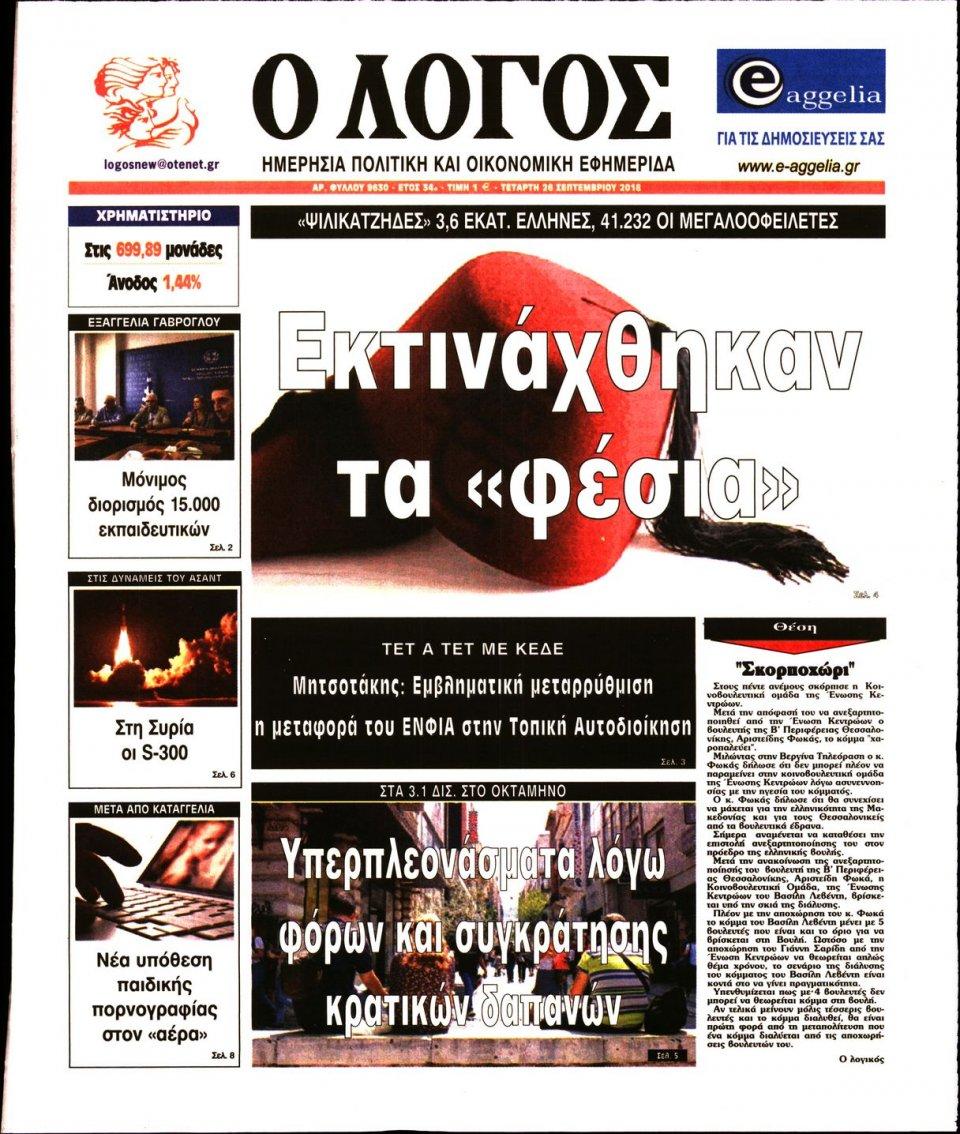 Πρωτοσέλιδο Εφημερίδας - Ο ΛΟΓΟΣ - 2018-09-26