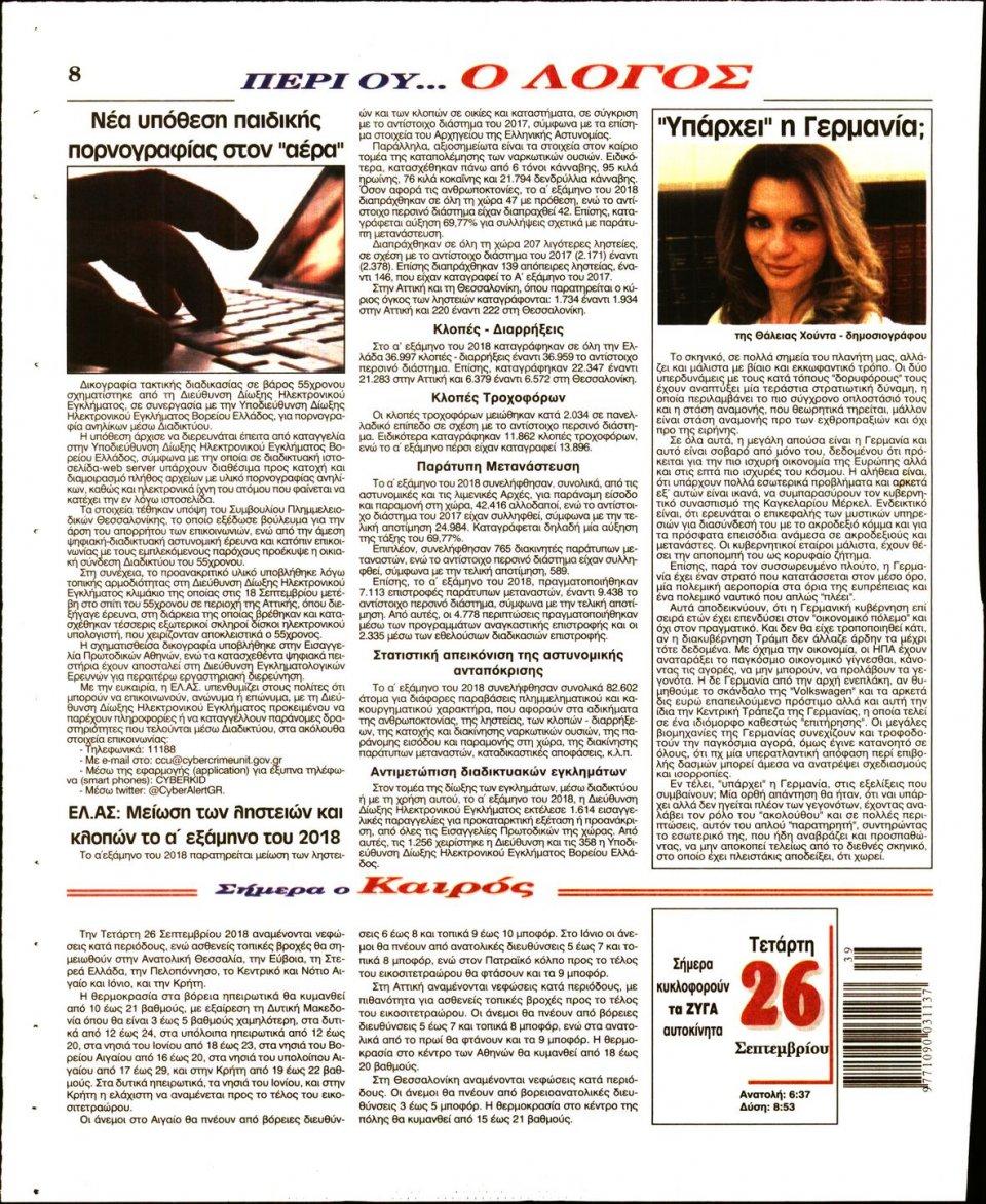 Οπισθόφυλλο Εφημερίδας - Ο ΛΟΓΟΣ - 2018-09-26