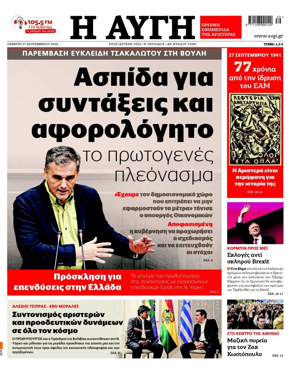 Πρωτοσέλιδο Εφημερίδας - ΑΥΓΗ - 2018-09-27