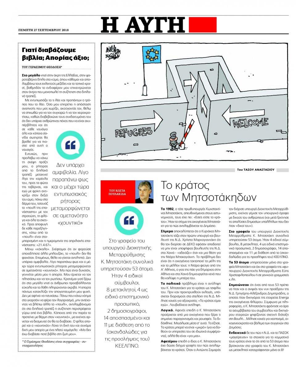 Οπισθόφυλλο Εφημερίδας - ΑΥΓΗ - 2018-09-27