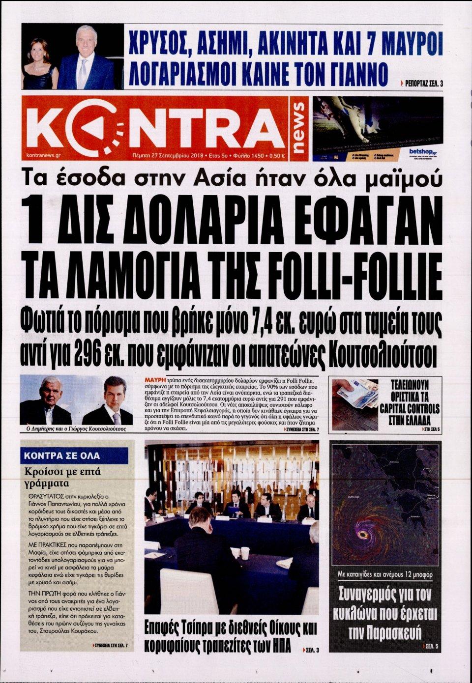 Πρωτοσέλιδο Εφημερίδας - KONTRA NEWS - 2018-09-27