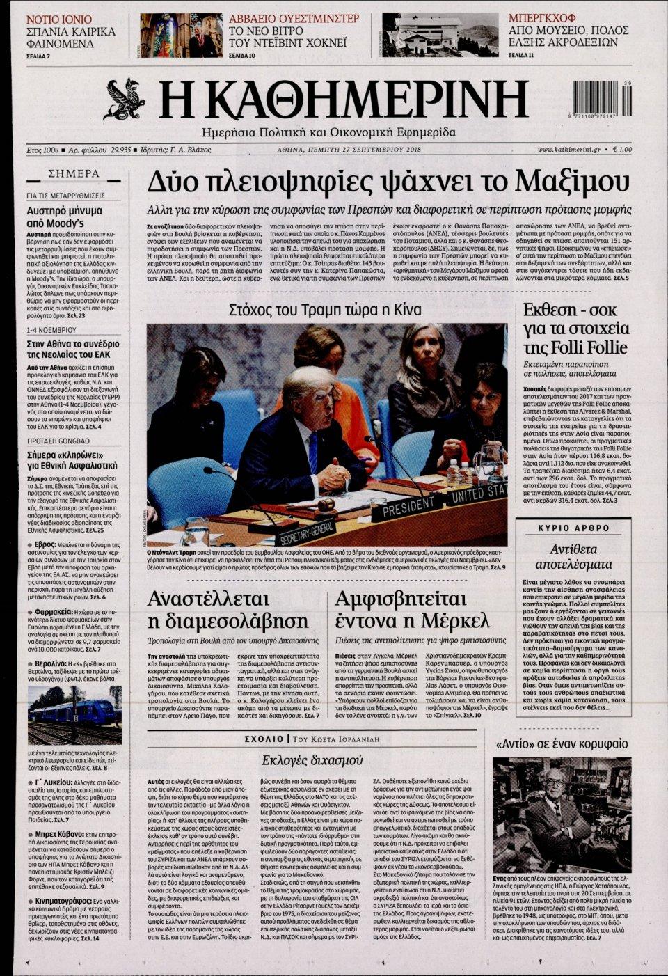Πρωτοσέλιδο Εφημερίδας - ΚΑΘΗΜΕΡΙΝΗ - 2018-09-27