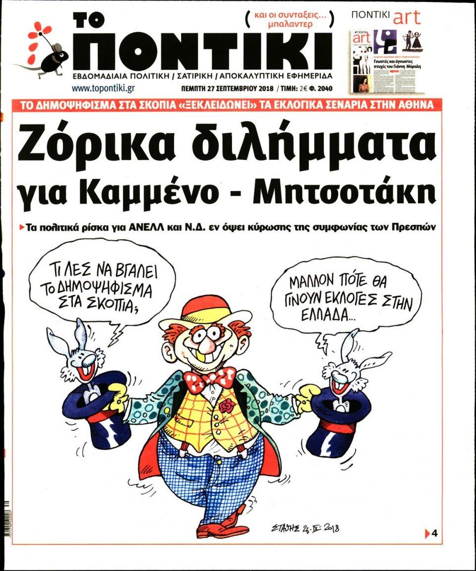 Πρωτοσέλιδο Εφημερίδας - ΤΟ ΠΟΝΤΙΚΙ - 2018-09-27