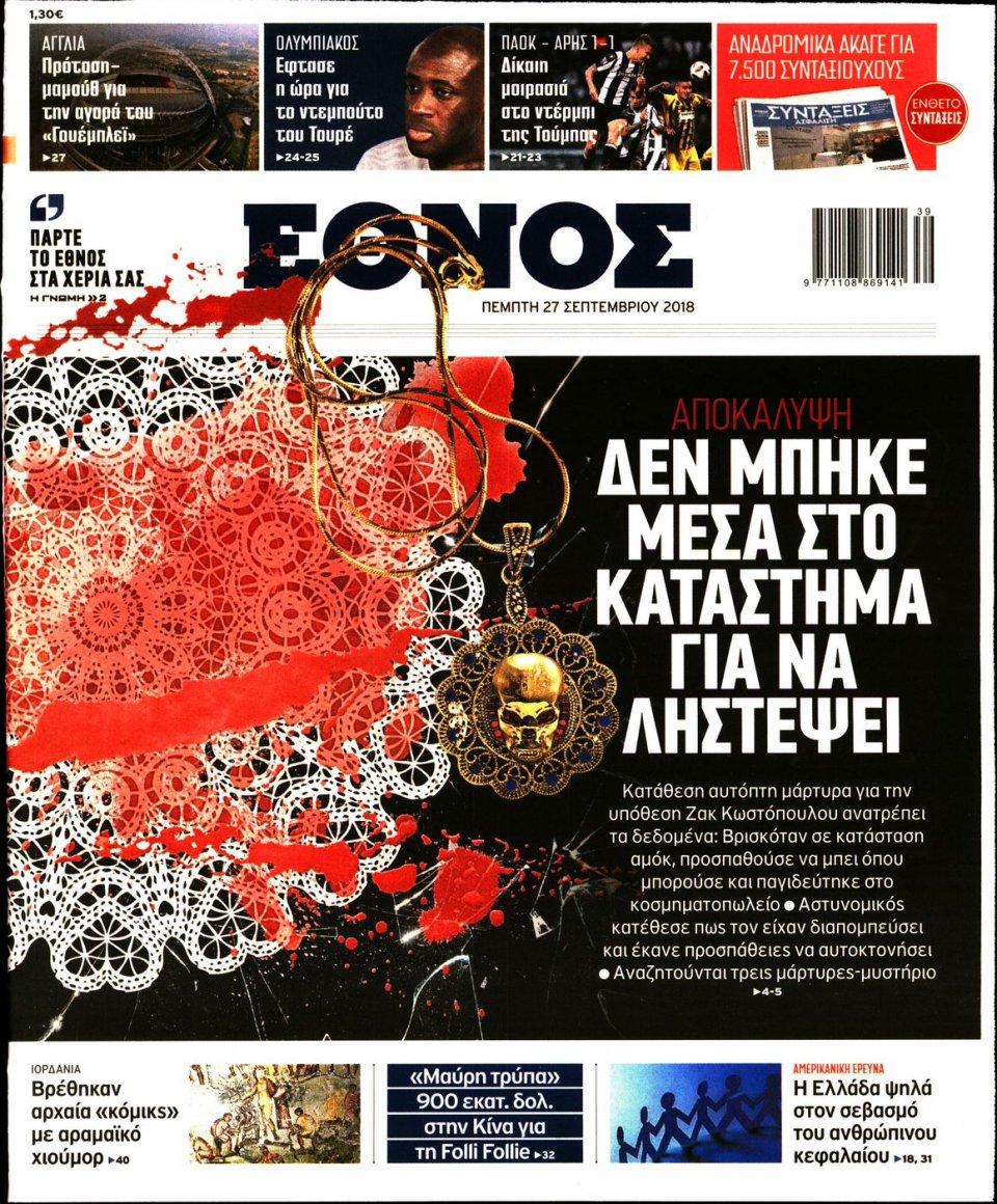 Πρωτοσέλιδο Εφημερίδας - ΕΘΝΟΣ - 2018-09-27