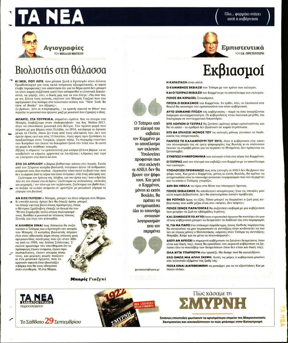 Οπισθόφυλλο Εφημερίδας - ΤΑ ΝΕΑ - 2018-09-27