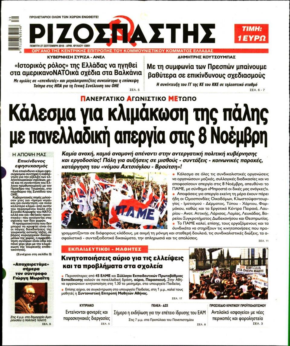 Πρωτοσέλιδο Εφημερίδας - ΡΙΖΟΣΠΑΣΤΗΣ - 2018-09-27