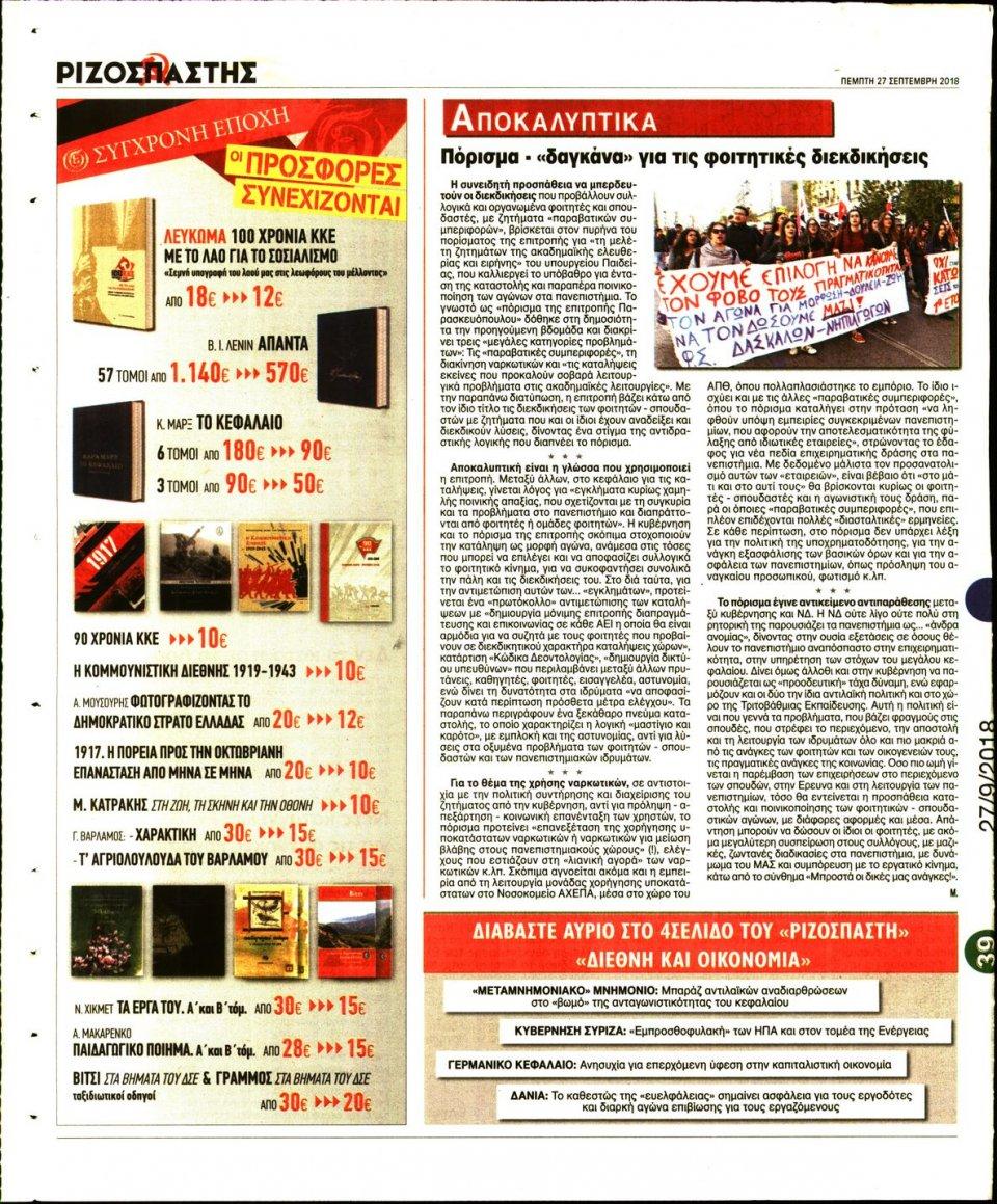 Οπισθόφυλλο Εφημερίδας - ΡΙΖΟΣΠΑΣΤΗΣ - 2018-09-27